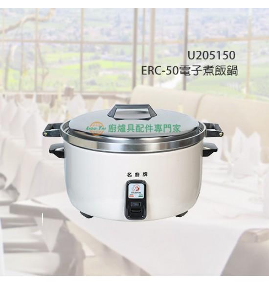 ERC-50電子煮飯鍋