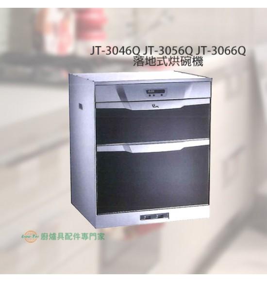 JT-3066Q 落地/下嵌式烘碗機LCD面板