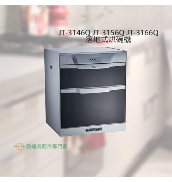 JT-3146Q 落地式臭氧型LED面板烘碗機45cm