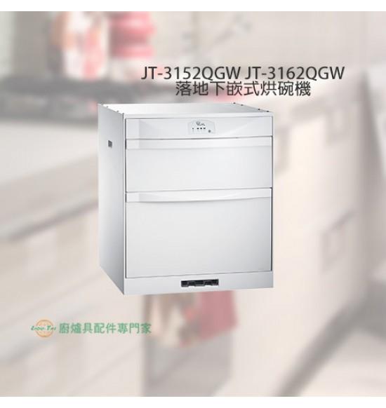 JT-3152QGW 鋼烤冰晶白臭氧型-LED落地式烘碗機50cm