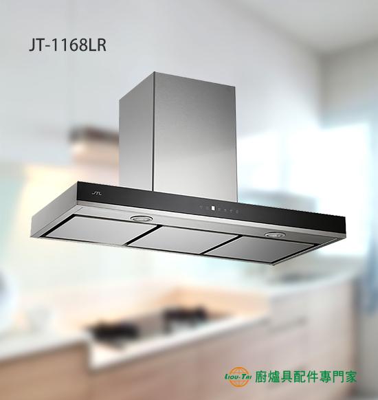 JT-1168LR 極淨吸排油煙機(智能連動)
