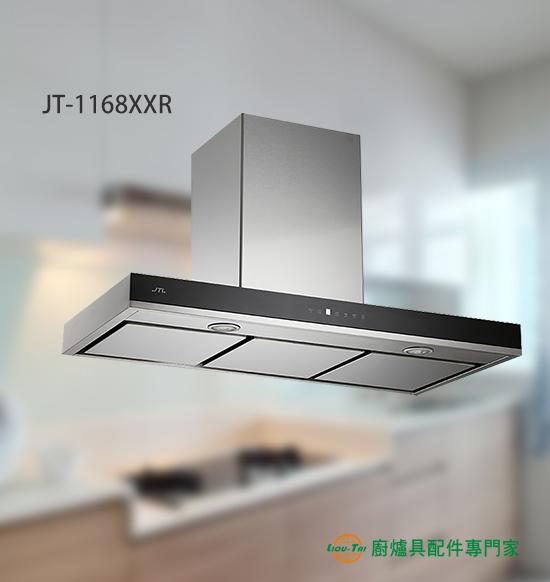 JT-1168XXR 極淨吸排油煙機(智能連動)