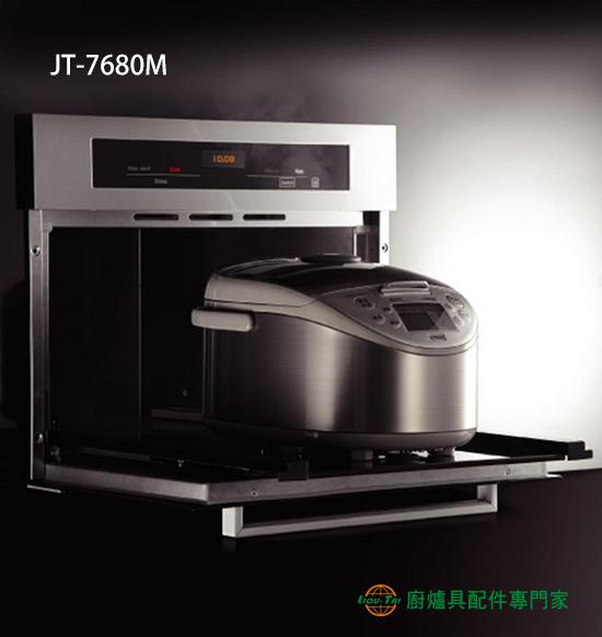 JT-7680M 旗艦型炊飯鍋收納櫃