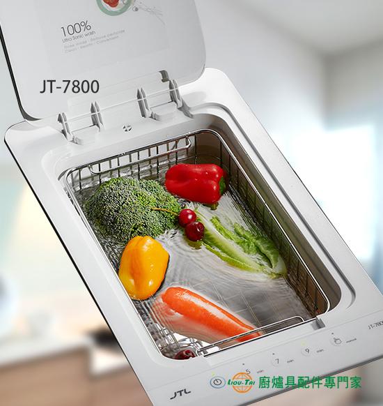 JT-7800 超音波蔬果清洗機