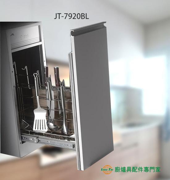 JT-7920BL 刀砧烘乾機