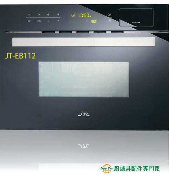 JT-EB112 蒸氣烤箱