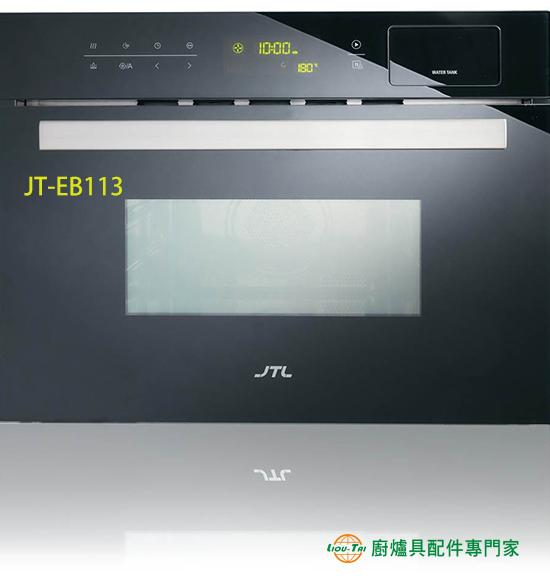 JT-EB113 蒸氣微波烤箱