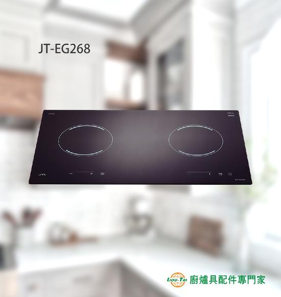 JT-EG268 雙口觸控電陶爐(220V)