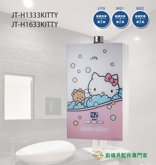 JT-H1633KITTY 數位恆溫FE式16L熱水器Hello Kitty
