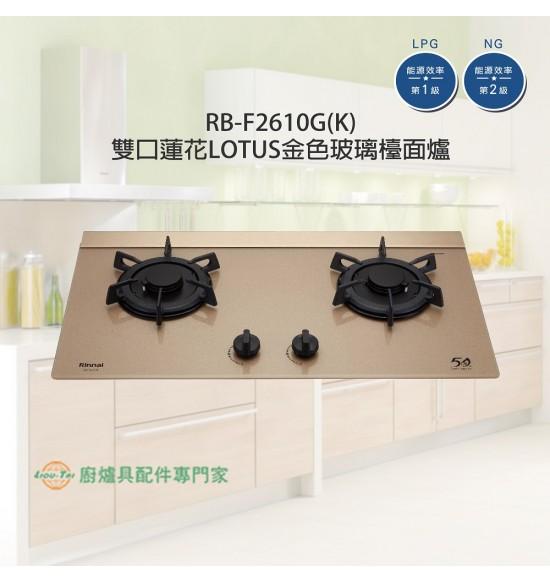 RB-F2610G(K) 雙口蓮花LOTUS金色玻璃檯面爐