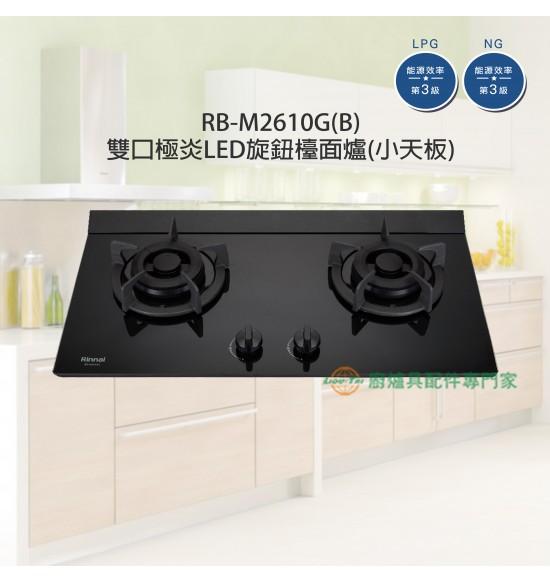 RB-M2610G(B) 雙口極炎LED旋鈕檯面爐(小天板)