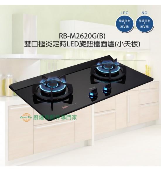 RB-M2620G(B) 雙口極炎定時LED旋鈕檯面爐(小天板)