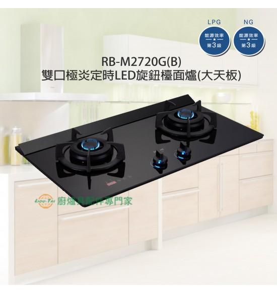 RB-M2720G(B) 雙口極炎定時LED旋鈕檯面爐(大天板)