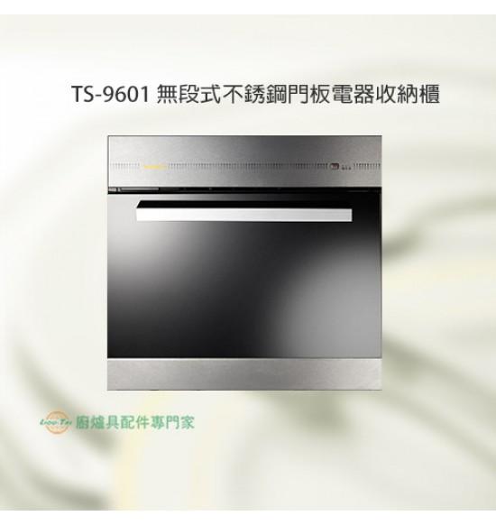 TS-9601 無段式不銹鋼門板電器收納櫃