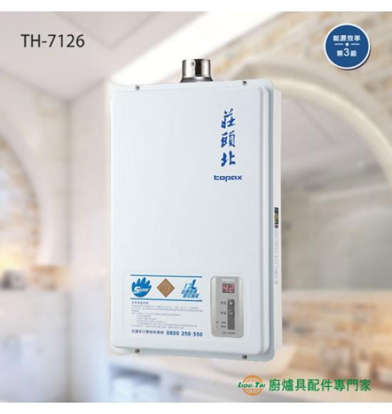 TH-7126 數位強制排氣型16L熱水器