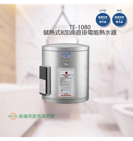 TE-1080 儲熱式8加侖直掛電能熱水器