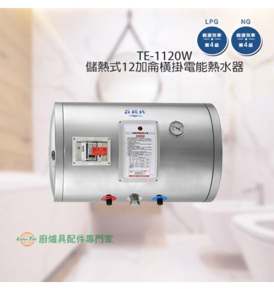 TE-1120W 儲熱式12加侖橫掛電能熱水器