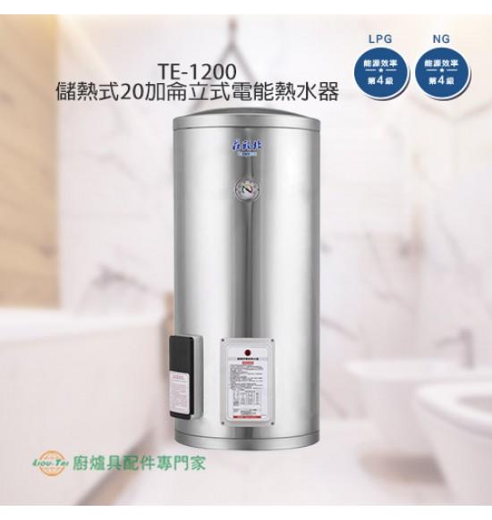 TE-1200 儲熱式20加侖立式電能熱水器