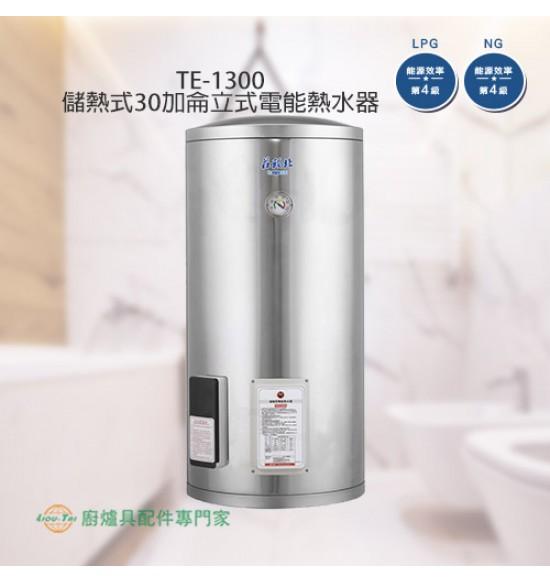 TE-1300 儲熱式30加侖立式電能熱水器