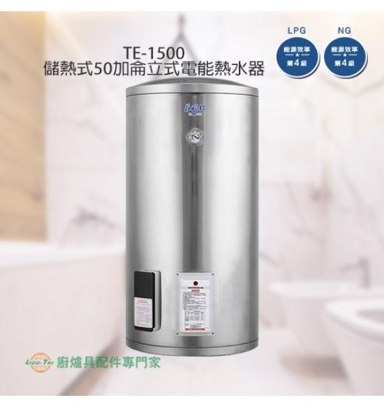 TE-1500 儲熱式50加侖立式電能熱水器