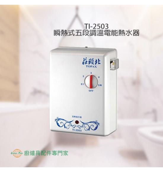TI-2503 瞬熱式五段調溫電能熱水器