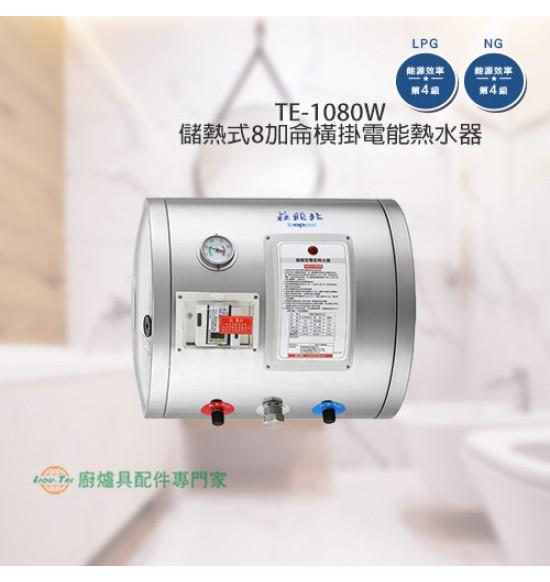 TE-1080W 儲熱式8加侖橫掛電能熱水器