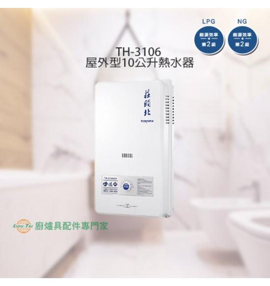 TH-3106 屋外型10公升熱水器
