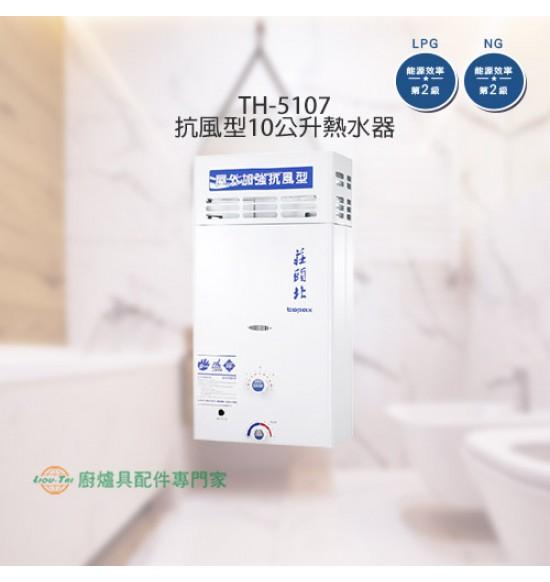 TH-5107 屋外抗風型10L熱水器