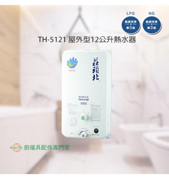 TH-5121 屋外型12L熱水器