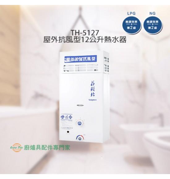 TH-5127 屋外抗風型12L熱水器