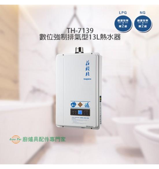 TH-7139 數位強制排氣型13L熱水器