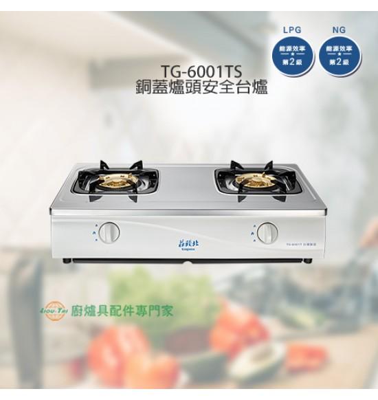 TG-6001TS 銅蓋爐頭安全台爐