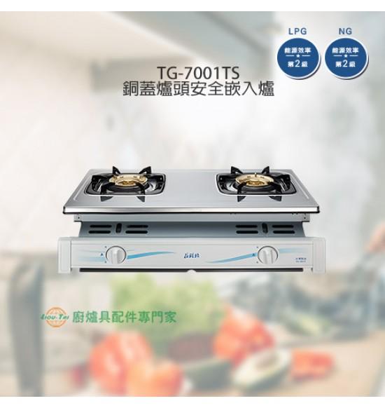 TG-7001TS 銅蓋爐頭安全嵌入爐+