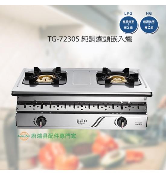 TG-7230S 純銅爐頭嵌入爐+