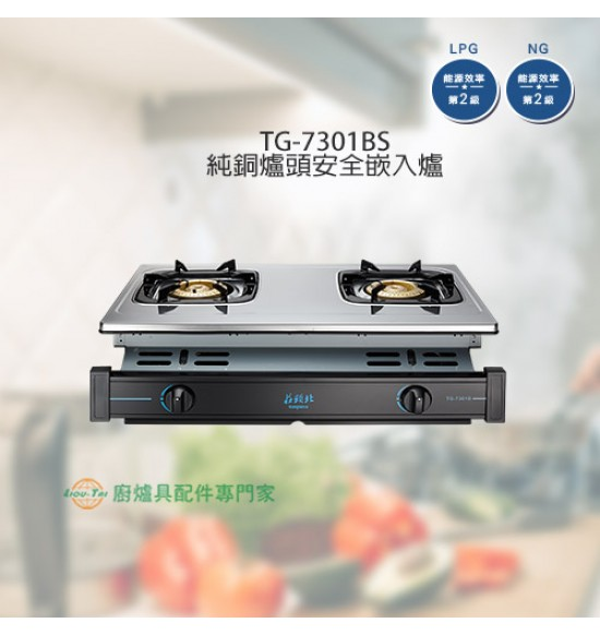 TG-7301BS 純銅爐頭安全嵌入爐+