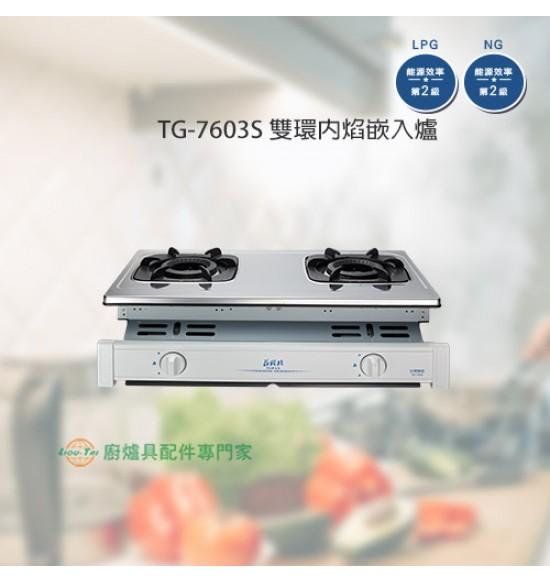 TG-7603S 雙環內焰嵌入爐+