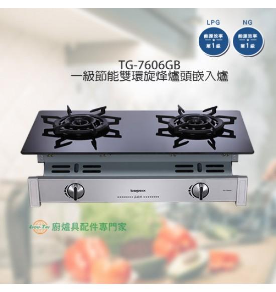TG-7606GB 一級節能雙環旋烽爐頭嵌入爐+