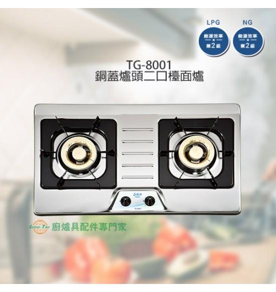 TG-8001 銅蓋爐頭二口檯面爐