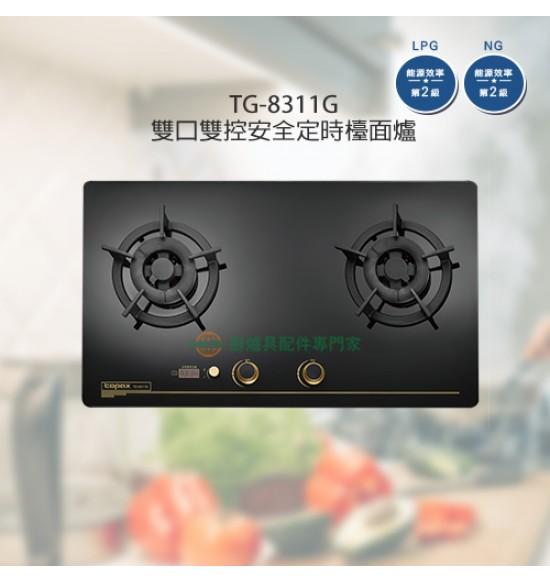 TG-8311G 雙口雙控安全定時檯面爐