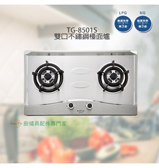 TG-8501S 雙口不鏽鋼檯面爐