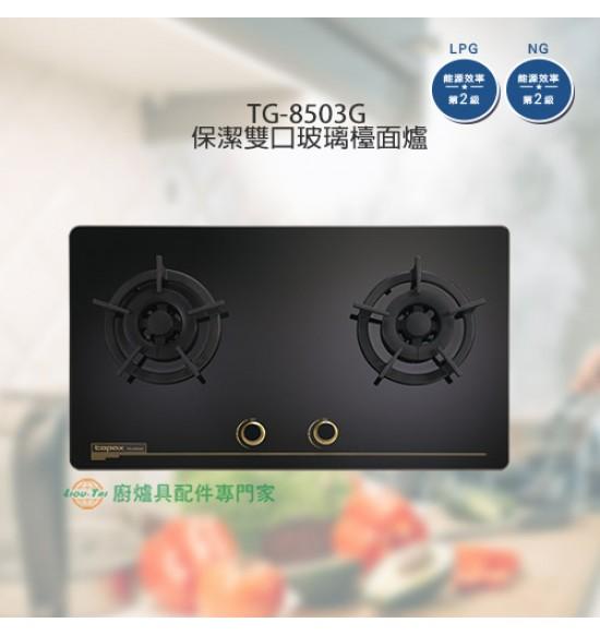 TG-8503G 保潔雙口玻璃檯面爐