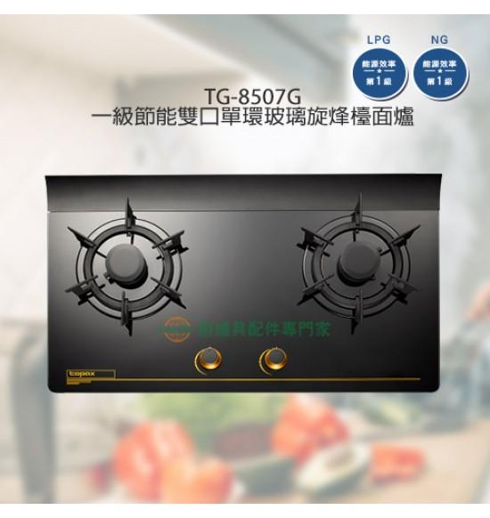 TG-8507G 一級節能雙口單環玻璃旋烽檯面爐