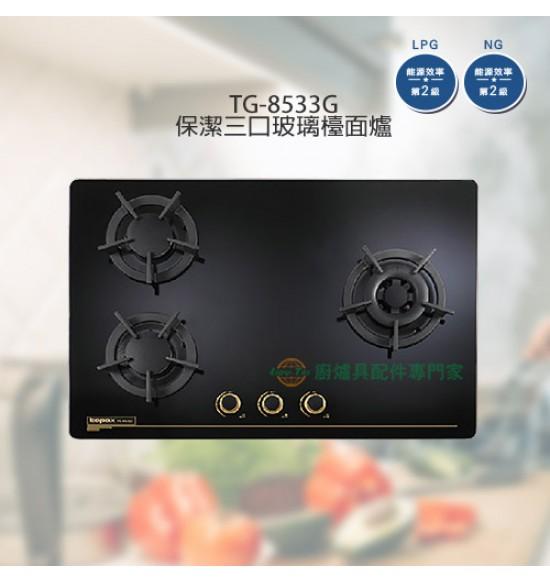 TG-8533G 保潔三口玻璃檯面爐