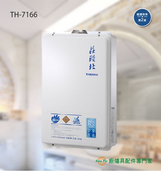TH-7126 數位強制排氣型16L熱水器+