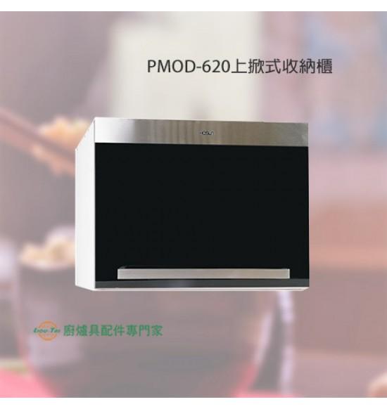 PMOD-620 上掀門60cm