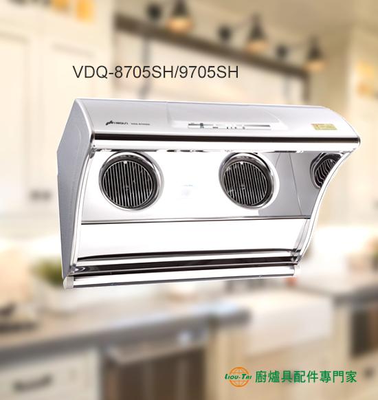 VDQ-8705SH 直吸式熱除油排油煙機