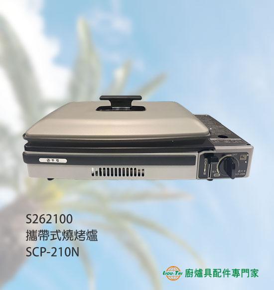 S262100 攜帶式燒烤爐SCP-210N