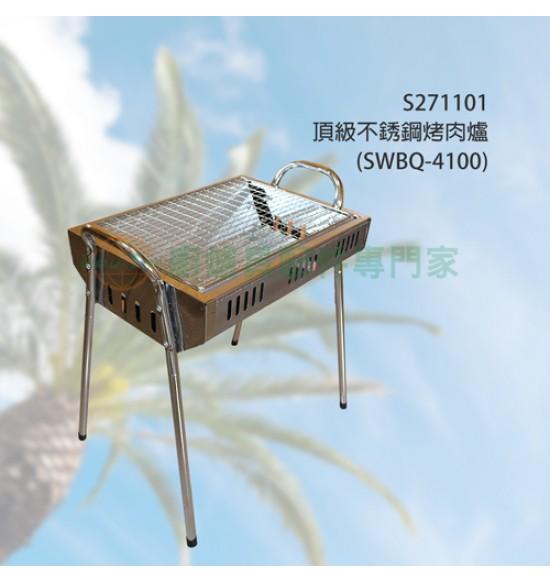 頂級不銹鋼烤肉爐(SWBQ-4100)