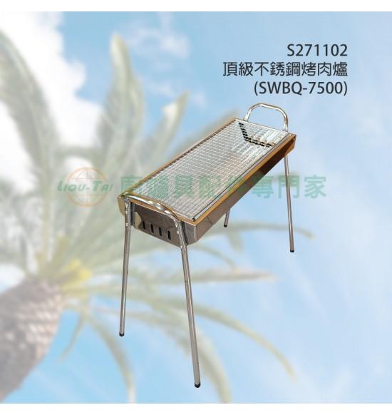 頂級不銹鋼烤肉爐(SWBQ-7500)