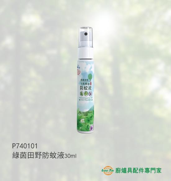 P740101 綠茵田野防蚊液30ml